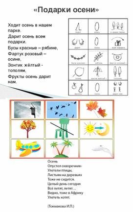 """Мнемотаблицы на тему """"Осень"""""""