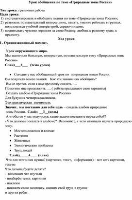 """План конспект урока + презентация по окружающему миру """"Природные зоны России"""" 4 класс (начальная школа 21 века)"""