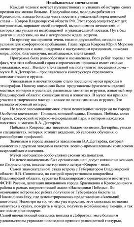 Статья о поездке в город Ковров