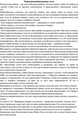 """Педагогическая статья """"Запрограммированные дети"""""""