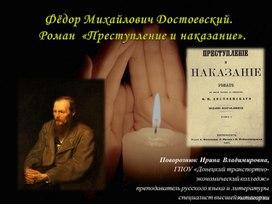 «Петербург Достоевского» в романе «Преступление и наказание» (презентация)