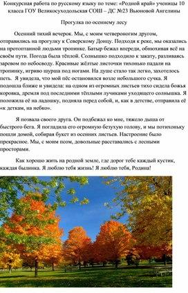 """Конкурсная работа по русскому языку по теме:"""" Родной край"""""""