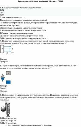 Тренировочный тест по физике 11 класс. №141