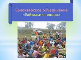 Экологическая акция 360 минут ради Байкала
