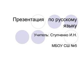 """Конспект урока по русскому языку """"Развитие умения писать частицу не с глаголами"""", 3 класс"""