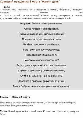"Сценарий праздника 8 марта ""Мамин день"""