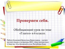Проверяем себя! Презентация к обобщающему уроку по теме «Глагол» в 6 классе (УМК Быстровой Е.А.) .