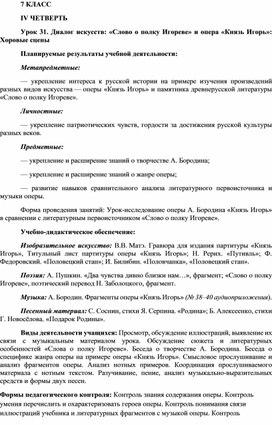 Конспект урока музыки на тему «Диалог искусств: «Слово о полку Игореве» и опера «Князь Игорь»: Хоровые сцены» (7 класс)