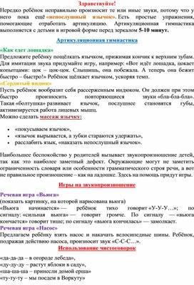 """""""Артикуляционная гимнастика для детей 3-4 лет"""""""