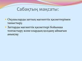 Физика_10 класс_Заттардың магниттік қасиеттері_Презентация