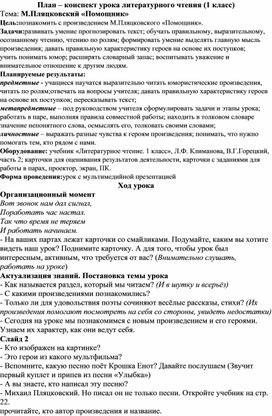 План – конспект урока литературного чтения (1 класс) Тема: М. Пляцковский «Помощник»