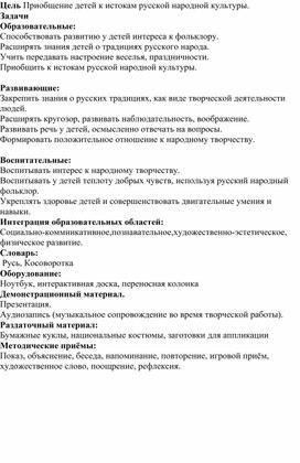 Конспект ОД в старшей группе по познавательному развитию ,,Путешествие в Русь старинную,