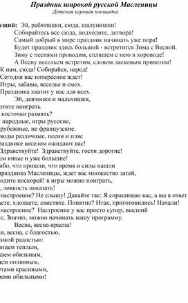 Праздник широкой русской Масленицы