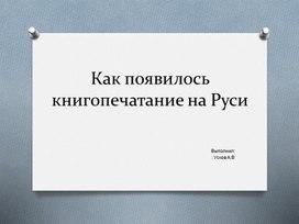 Появление книгопечатания на Руси.