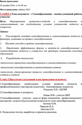 Материалы педсовета:  « Самообразование - основа успешной работы  учителя »