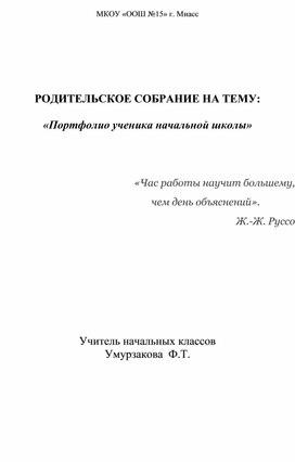 """Родительское  собрание: """"Портфолио ученика"""".  (1 класс)"""