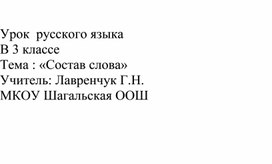 Разработка урока русского языка в 3 классе