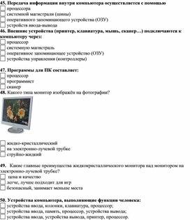 Устройство компьютера 1.docx