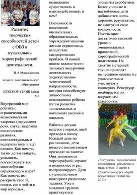 """Статья  """" Развитие творческих способностей детей с ОВЗ"""""""