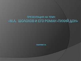 Презентация на тему:     «М.А.  Шолохов и его роман «Тихий дон»
