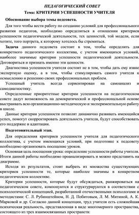 """Педагогический совет """"Критерии успешности учителя"""""""