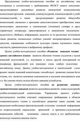 Учебно-методические пособия по английскому языку