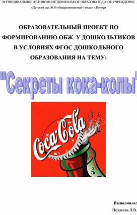 """Проект """"Секреты Кока-Колы"""""""