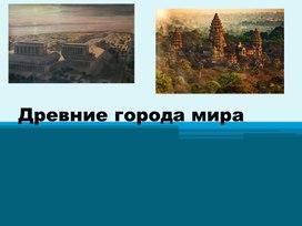 "Презентация ""Древние города мира"""