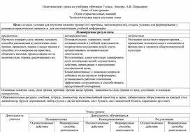 """Технологическая карта к уроку физики 7 класс """"Сила трения"""""""