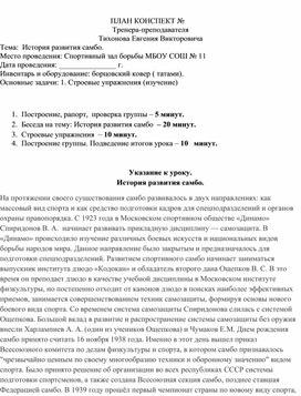 """План конспект """"История развития самбо""""."""