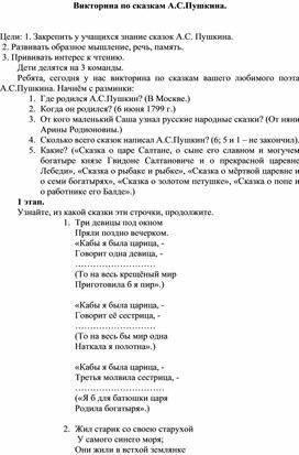 Фрагменты викторины по сказкам А.С. Пушкина