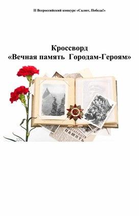 """Кроссворд """"Вечная память Городам-Героям"""""""