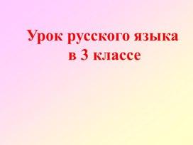 """Презентация к уроку русского языка """"Повествование, рассуждение"""" 3 класс"""
