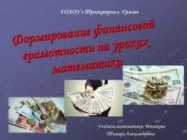 Формирование финансовой грамотности нв уроках математики