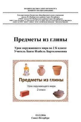 """Презентация по окружающему миру """"Предметы из глины"""" (2 класс)"""