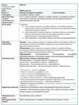 КСП 9 кл рус