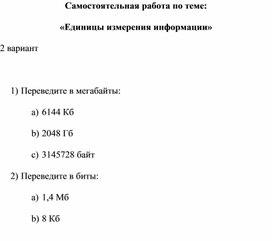 Единицы измерения информации В2.docx