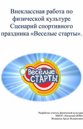 Внеклассная работа по физической культуре Сценарий спортивного праздника «Веселые старты».