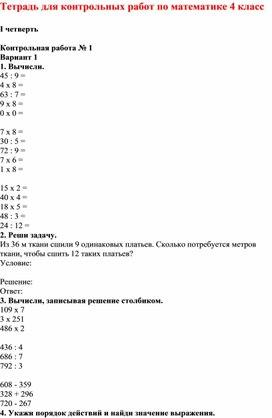 """Тетрадь для контрольных работ по математике 4 класс """"Школа России"""""""