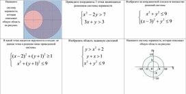 Решение систем неравенств с двумя переменными_ Приложение 1