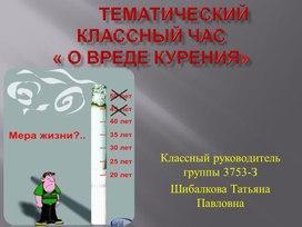 """""""Курение или алкоголь–  свобода или зависимость,  влияние на здоровье человека» (классный час)"""