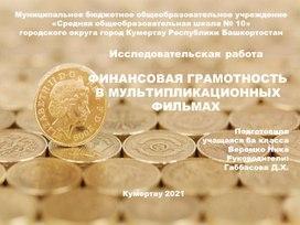 Презентация Финансовая грамотность
