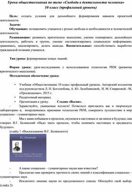 Урока обществознания по теме «Свобода в деятельности человека» 10 класс (профильный уровень)