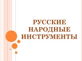 """Презентация """"Русские народные инструменты"""""""