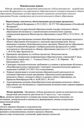"""Рабочая программа по внеурочной деятельности """"Азбука вежливости"""" 1 икласс"""