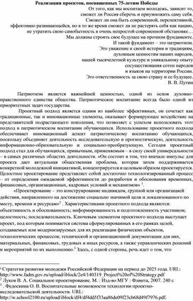"""Статья на тему """"Реализация проектов, посвященных 75-летию Победы"""""""