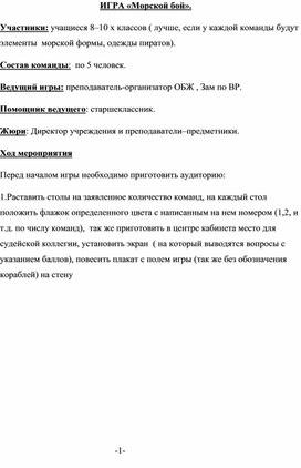 """Разоаботка внеклассного мероприятия по ОБЖ """"Морской бой"""""""