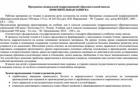 Программа специальной (коррекционной) образовательной школы (литература - 6 класс)