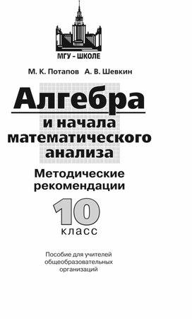 Методические рекомендации. Алгебра 10 класс