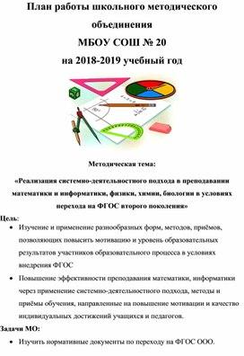 План работы школьного методического объединения МБОУ СОШ № 20 на 2018-2019 учебный год